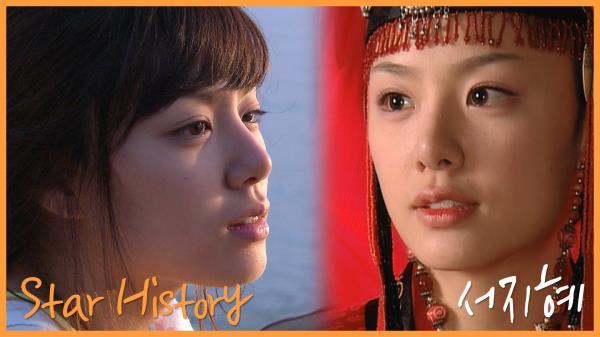 《Star History》 '저녁 같이 드실래요?'의 주역, 배우 서지혜의  활약상 모음!