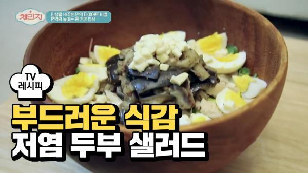 [레시피] 가지를 이용한 '저염 두부 샐러드'