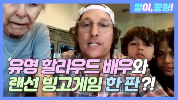 유명 할리우드 배우와 '랜선 빙고게임' 한 판?!