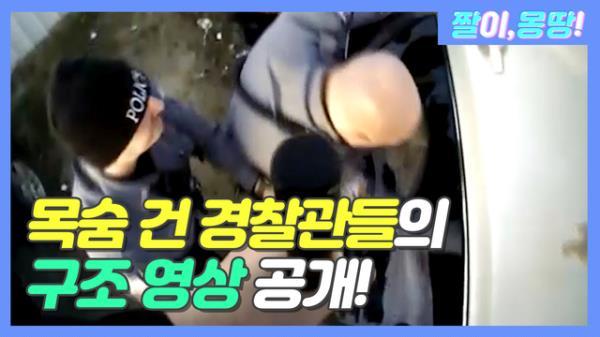 '일촉즉발 상황' 목숨 건 경찰관들의 구조 영상 공개!