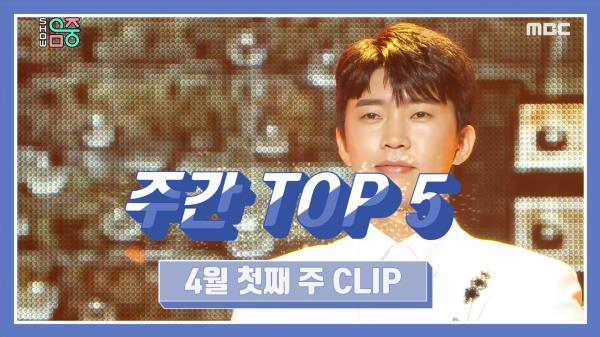 《주간 TOP 5》 무대위 히어로, 임영웅 -이제 나만 믿어요 (Im Yeongung -이제 나만 믿어요), 4월 첫째 주 TOP 5!
