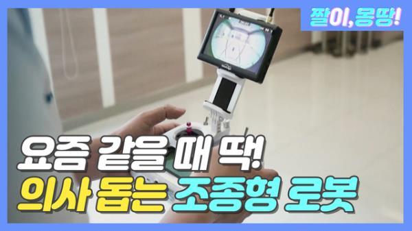※삐.리.삐.리※ 의사 돕는 조종형 로봇 등장?!