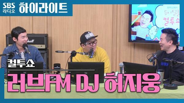 라디오 DJ로 돌아온 허지웅!!