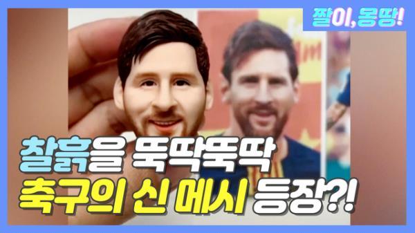 찰흙으로 뚝딱뚝딱! '축구의 신' ☆메시 등장★
