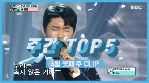 《주간 TOP 5》 식지 않는 트로트의 열기, 4월 셋째 주 TOP 5!