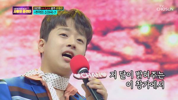 이찬원 '추억의 소야곡'♪ 모두를 당황케 한 점수?!!