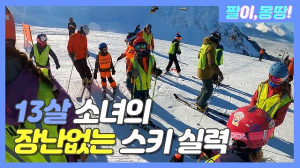 13살 소녀의 장난없는 스키 실력