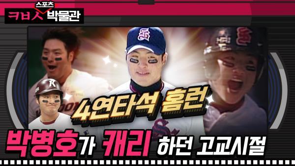 [ㅋㅂㅅ박물관] 16년 전, 성남고 vs 화순고 괴물 타자 박병호가 캐리 하던 시절