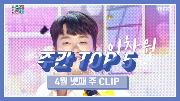 《주간 TOP 5》 이찬원 -진또배기 (LEE CHAN WON -Jinttopagi), 4월 넷째 주 TOP 5!