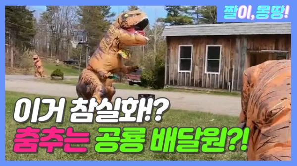 이거 참실화!? 춤추는 공룡 배달원?!