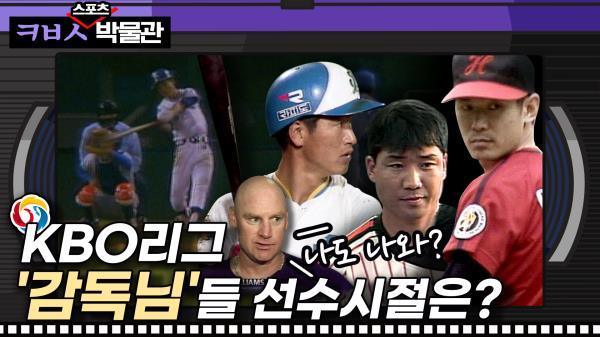 [ㅋㅂㅅ박물관] KBO리그 개막기, 10개구단 감독들의 선수시절 대공개!