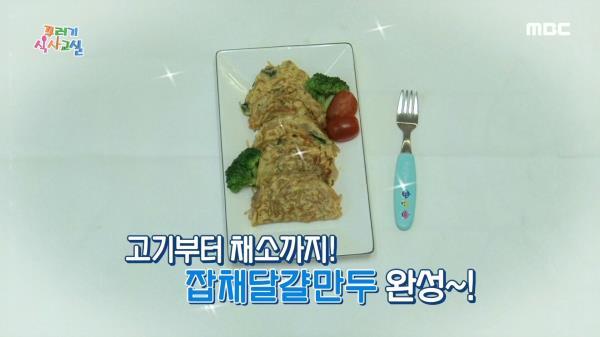 고기부터 채소까지 <잡채달걀만두> 레시피 공개!
