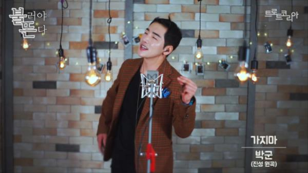 [불러야뜬다] 박군 - 가지마(진성)