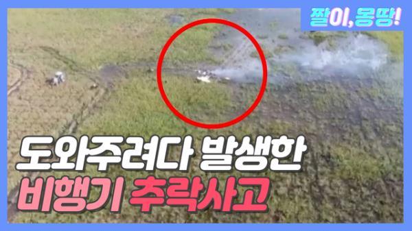 도와주려다 발생한 안타까운 '비행기 추락 사고'