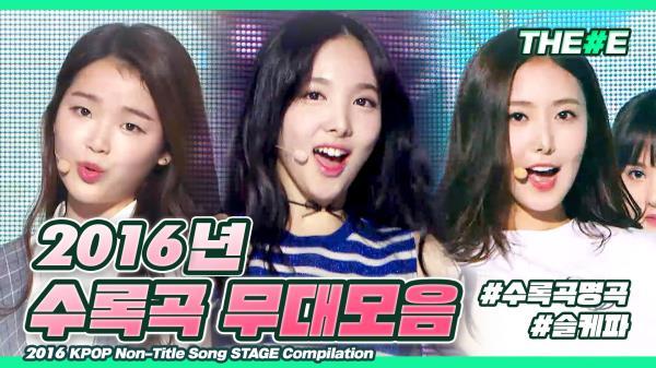 [MBC KPOP]21세기 소녀들아~♪ 다시 보는 2016년 수록곡 띵곡 무대 모음