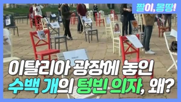 광장에 놓인 수백 개의 '텅 빈 의자' 이유는?!