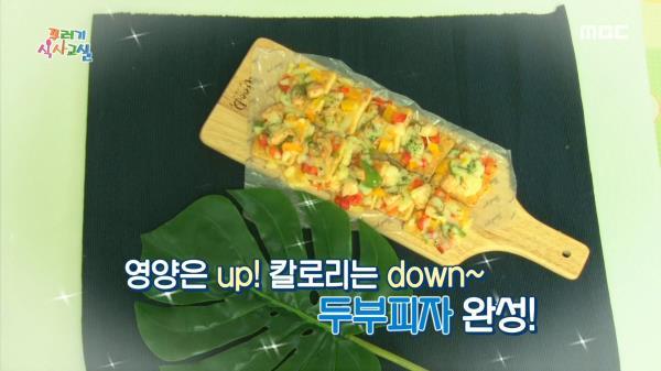 영양은 UP! 칼로리는 DOWN~ <두부피자> 레시피 공개!