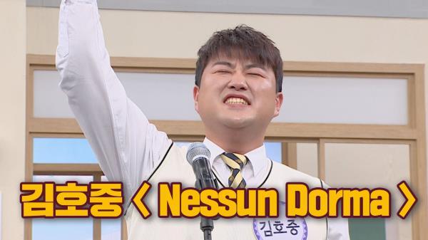 ★온몸을 사로잡는 목소리☆ 김호중의 'Nessun Dorma'♬