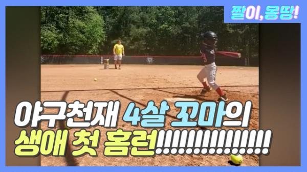 '야구천재' 4살짜리 꼬마의 생애 첫 홈런!!!!!!!!!!!!!!!