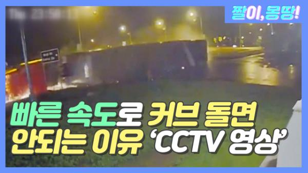 'CCTV 영상' 빠른 속도로 커브 돌면 안 되는 이유