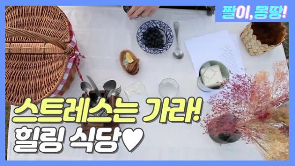 세상에서 제일 편한안 ♡힐링 식당♡