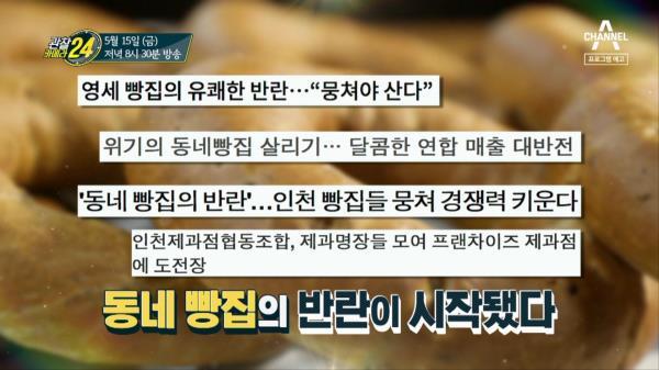 [예고] 그 동네 빵빵하네~ 골목 빵집의 대박 비결은?