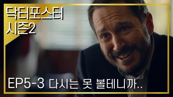 [닥터포스터 시즌2] EP5-3 아들 톰 타일 앞에서 이별을 고하는 버티 카벨