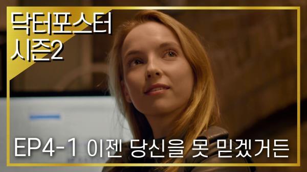 [닥터포스터 시즌2] EP4-1 버티 카벨을 못 믿겠다는 조디 커머