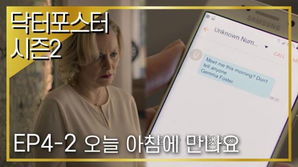 [닥터포스터 시즌2] EP4-2 조디 코머의 엄마에게 문자를 보낸 슈란느 존스