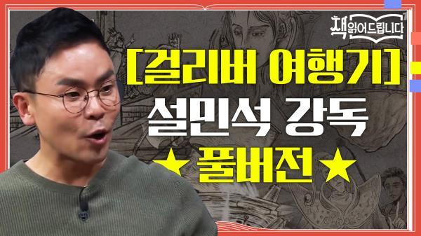 ★[걸리버 여행기] 설민석 강독 풀버전★ 동화? NO! 발간 직후 금서로 지정된 문제적 풍자문학