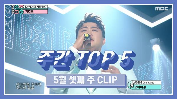 《주간 TOP 5》김호중 -나보다 더 사랑해요 , 5월 셋째 주 TOP 5!
