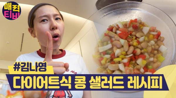 출산 후 3개월 안에 살을 못 빼면 평생 간다? 출산 후에도 완벽한 몸매 유지하는 김나영의 다이어트 비법! | #관심가는혼종 #매력티비