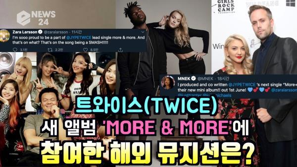 트와이스(TWICE) 새 앨범 'MORE & MORE'에 참여한 해외 뮤지션