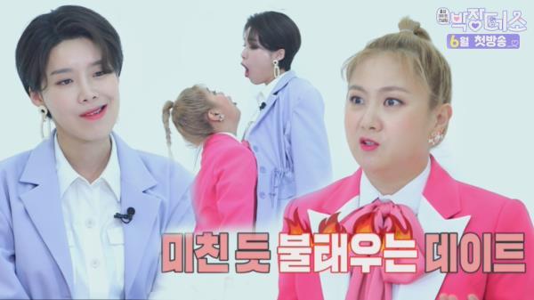 [1차 티저] '박장데소' 박나래 VS 장도연, 극과 극 연애 스타일의 대결!
