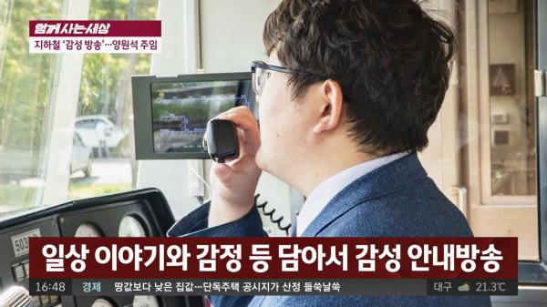 [함께 사는 세상] 지하철 5호선 '감성 방송'…양원석 기관사