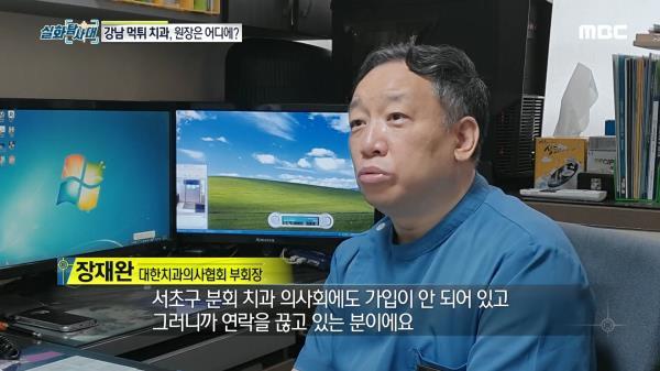 명문대 출신의 김 원장, 단지 얼굴마담이었다?!