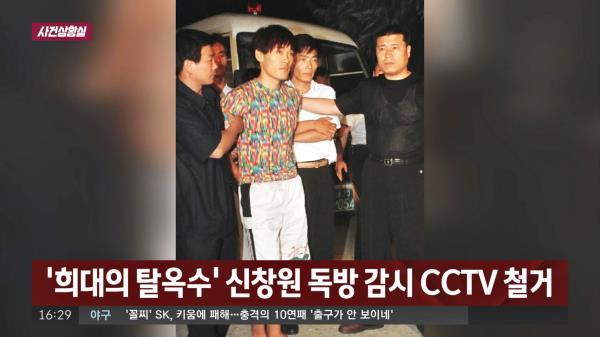 [사건상황실] '희대의 탈옥수' 신창원 독방 감시 CCTV 철거