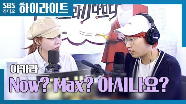 추억의 맥스(Max)와 나우(Now) 앨범