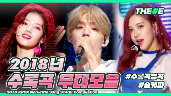 [MBC KPOP]우리의 새벽은 낮보다 뜨거워 ♪ 다시 보는 2018 수록곡 띵곡 무대 모음