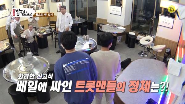 [31회 예고] 트롯계 BTS 진성! 그의 부름에 국밥집에 나타난 트롯맨들의 정체는???