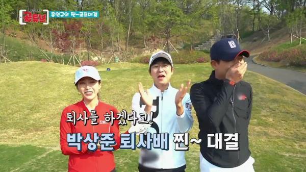 [홍인규 찐 골프대결] 박상준 VS 홍재경, 퇴사를 건 박빙승부!