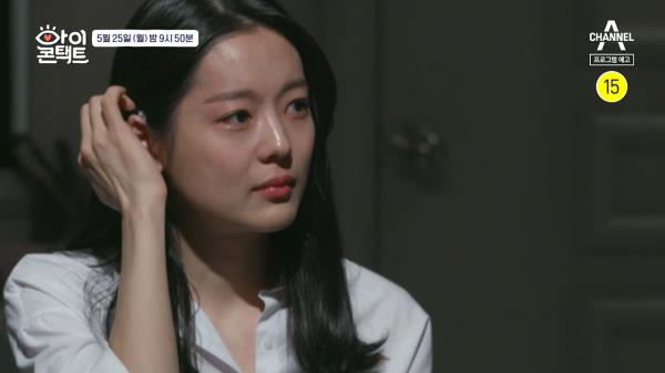 [선공개] 눈맞춤방에서 눈물을 흘리는 그녀, 어떤 사연이 있을까?
