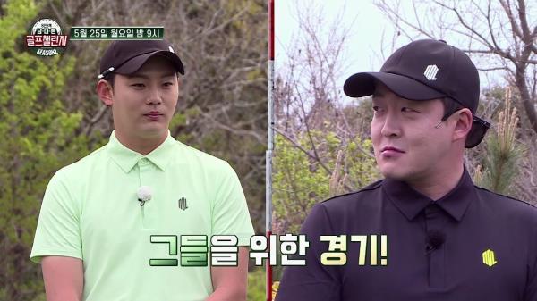 [예고] 버림 받은 고일형 VS 선택된 김도현, 1대1 서바이벌 매치의 승자는?