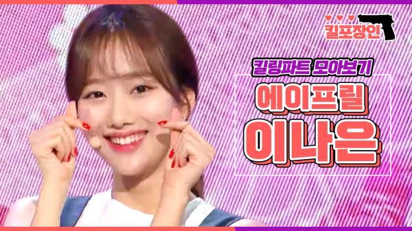 [MBCkpop] [킬포장인] ★에이프릴 이나은★ 킬링파트 모아보기 | APRIL NAEUN Killing Part Compilation