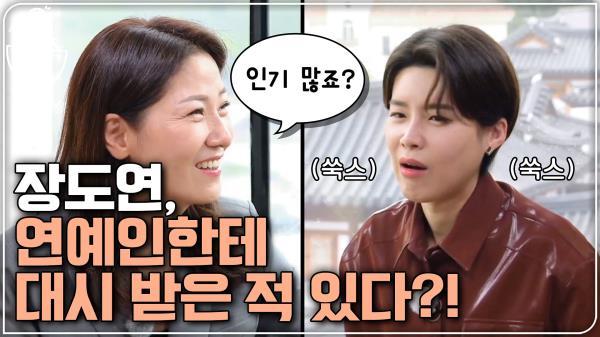 장도연, 연예인한테 대시 받은 적 있다?!
