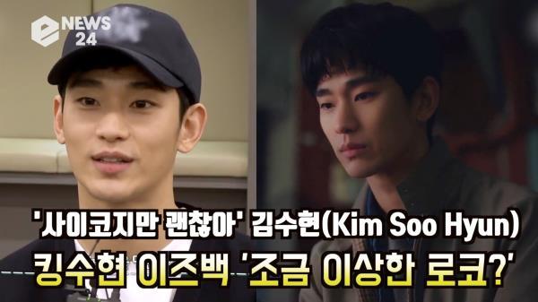 '사이코지만 괜찮아' 김수현(Kim Soo Hyun), 킹수현 이즈백 '조금 이상한 로코?' '기대UP'