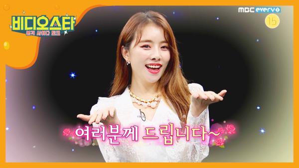 [비디오스타 198회] 설하윤의 본방사수 이벤트! 참여자에게 한정판 선물을 드립니다~