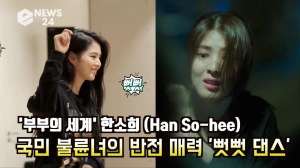 '부부의 세계' 한소희(Han So-hee), 국민 불륜녀의 반전 매력 '뻣뻣 댄스'