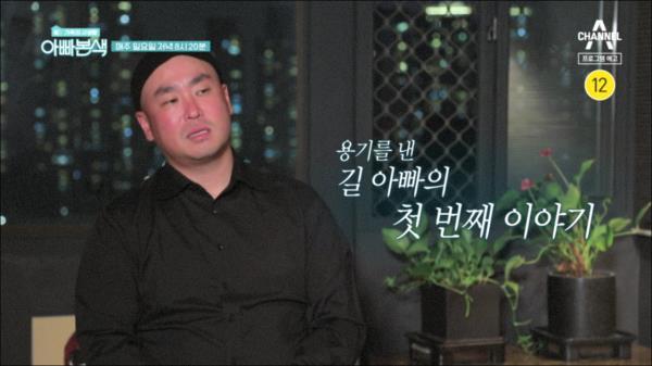 [예고] 용기를 낸 길 아빠의 첫 번째 이야기