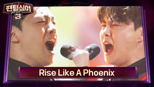 [풀버전] 두 번째 호흡이 만들어낸 명품 하모니 길병민 x 최민우 'Rise Like A Phoenix'♪